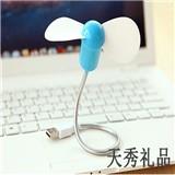 USB蛇形风扇 创意笔记本小风扇