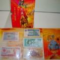 财富中国小钱币册