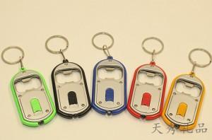 带灯开瓶器钥匙扣挂件